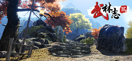 Wushu Chronicles 2 PC Game Free Download